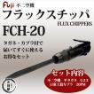 小型軽量・強力・高耐久 フラックスチッパFCH-20・平タガネG-2-3・カプラ20PMセット 不二空機(FUJI)
