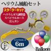 ヘリウム風船(バルーン)セット(ヘリウムガス調整器・スパイラルホース6m・注入ガンのセット))