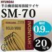 SM-70 φ0.9mm 20kg巻 現代 低電流薄板用溶接ワイヤ