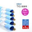 TG-S50(TGS-50) 1.2、1.6、2.0、2.4、3.2mm 各1kgのお得軟鋼TIG溶接棒 なセット 神戸製鋼(軟鋼〜490MPa級鋼(TGS50)