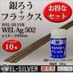 WEL 銀ろう(銀ロウ) ウエルシルバーWEL Ag502 1.6×500mm ばら売り10本 日本ウエルディング・ロッド 水野ハンディーハーマンハンディーフラックス100g付