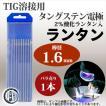 ランタン(2%酸化ランタン入) 1.6×150mm ばら売り1本 高圧ガス工業 TIG溶接用タングステン電極