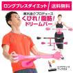 美木良介 ロングブレス ダイエット器具  限定50%OFF ドリームバー エクササイズ冊子付き ホームトレーニング