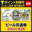 缶350ml2本/ビール共通券/ビール券