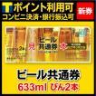 びん633ml2本/ビール共通券/ビール券