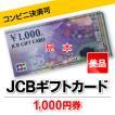 JCB 1000円券 商品券 ギフト券 金券 ポイント ビニール梱包