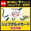 ジェフグルメカード 500円券 商品券 ギフト券 金券 ポ...