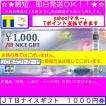 JTBナイスギフト券 1000円券 商品券 ギフト券 金券 ポ...