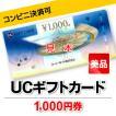 UC 1000円券 商品券 ギフト券 金券 ポイント ビニール梱包