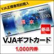VJA 1000円券 商品券 ギフト券 金券 ポイント ビニール梱包