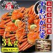 (カニ ズワイガニ) ボイルずわい蟹/姿3kg(500g前後×6尾入り) |業務用のため同梱不可|解凍半日ほど|かに|カニ