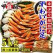 [カニ ずわい蟹] 超特大ボイルずわいがに足5kg(5Lサイズ約14肩前後) ※食べ方の説明書は同封できません。|業務用|産地箱|