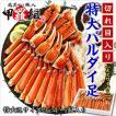 (かに ずわいがに) スリット入り 超特大バルダイ種ボイルずわい蟹/足2kg |包丁不要|特大|