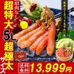 (カニ ズワイガニ) 超特大カット生ずわい蟹(特級品/赤箱)1kg  約4人前 |面倒な肩肉なし|お刺身|送料無料|蟹|