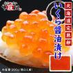 イクラ いくら いくら醤油漬け  北海道産 完熟卵使用 ...
