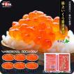 (イクラ)  北海道産 いくら醤油漬け 500g(250g×2P) 送料無料