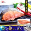 送料無料1,999円!【国産】美銀サーモン 銀鮭の甘塩 ...