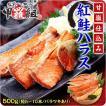 人気の希少部位!天然紅鮭ハラスたっぷり500g(約5~1...