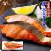 高級アラスカ産 天然 紅鮭 業務用 半身フィーレ(定塩...