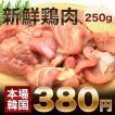 お鍋の追加トッピングにいかがですか?新鮮鶏肉250g