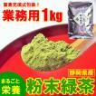送料無料 静岡産 粉末緑茶 栄養まるごと 食べるお茶 1kg 業務用 飲食店用∬1004-10§