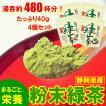 DM便対応 静岡産 粉末緑茶 栄養まるごと 食べるお茶 40g×4P∬1004-2§