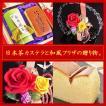 敬老の日 ギフト 日本茶カステラ&和風プリザの贈り物 お茶 お花 ギフト ∬JT-2LS & WP§