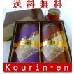 極上玉露セット 100g×2  贈り物 ギフト ∬お茶 贈答(9201)§