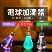 電球型加湿器 LED付き 卓上加湿器 卓上 オフィス USB...