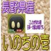 いのちの壱 2kg(玄米) 令和2年産 長野県産