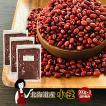 北海道産 小豆 3kg〔チャック付〕/30年産