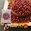 北海道産 小豆 1kg 28年産 送料無料 北海道産小豆 ...