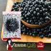 \年末まで価格/北海道産 黒豆 900g チャック付 令和...