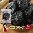 種抜きプルーン 1kg 送料無料 無添加