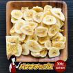 バナナチップス 500g〔チャック付〕