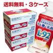 カルピス 守る働く乳酸菌L-92乳酸菌 200mL×72本  (3ケース) 送料無料