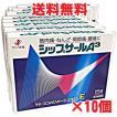 シップサールA3 15枚×10個 第3類医薬品