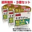 キオグッド顆粒 30包×3個【第3類医薬品】