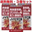 ノイビタZE 150錠×3個【第3類医薬品】
