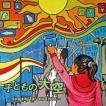 【CD】大熊啓&植田あゆみ&大熊志保&おひさま合唱団ほか「子どもの大空 - singing for our lives -」