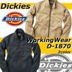 作業服 作業着 ディッキーズ Dickies D-1870 作業 長袖 ブルゾン 通年 秋冬 ワークウェア 制電 メンズ 大きいサイズ 5Lまで