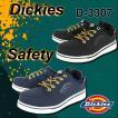 安全靴 ディッキーズ Dickies D-3307 セーフティーシューズ 安全スニーカー ローカット メッシュ メンズ