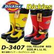 ディッキーズ dickies 長靴 D-3407 メンズ カラーブーツ レインブーツ 作業靴 2018 新作 コーコス