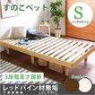 3段階高さ調整付きすのこベッド シングル レッドパイン無垢材 ベッドフレーム 簡単組み立て 送料無料