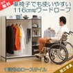 ワードローブ 116服吊 クローゼット 組立式 車椅子に座ったままでも使いやすい 低い収納