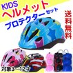 軽量 キッズ用 ヘルメット & プロ...