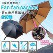扇風機傘 120cm 紫外線カット UV...
