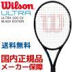 ウイルソン Wilson テニス硬式テニスラケット  ULTRA 100 CV BLACK EDITION ウルトラ 100 CV ブラックエディション WRT740620 3月上旬発売予定※予約