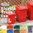 DULTON ダルトン プラスチック トラッシュカン 45L ゴミ箱 ごみ箱 ダストボックス 業務用 ガーデニング おしゃれ かわいい プラスチック キャスター付き 大型