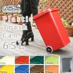 プラスチック トラッシュカン 65L ゴミ箱 ごみ箱 ダストボックス 業務用にも ガーデニング おしゃれ かわいい プラスチック 野外 大型 大容量 キャスター付き
